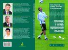 Тестирование и контроль подготовленности футболистов