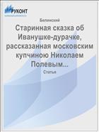 Старинная сказка об Иванушке-дурачке, рассказанная московским купчиною Николаем Полевым...