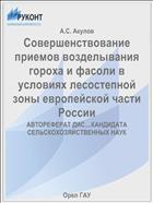 Совершенствование приемов возделывания гороха и фасоли в условиях лесостепной зоны европейской части России