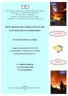 Расчет равновесного химического состава металлической и шлаковой фазы