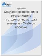 Социальное познание в журналистике (методология, методы, методика). Учебное пособие