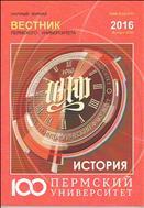 Вестник Пермского университета. Серия История