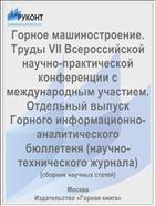 Горное машиностроение. Труды VII Всероссийской научно-практической конференции с международным участием. Отдельный выпуск Горного информационно-аналитического бюллетеня (научно-технического журнала)