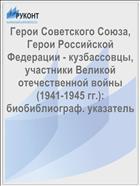 Герои Советского Союза, Герои Российской Федерации - кузбассовцы, участники Великой отечественной войны (1941-1945 гг.): биобиблиограф. указатель