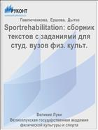 Sportrehabilitation