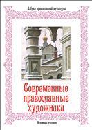 Современные православные художники
