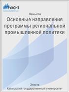 Основные направления программы региональной промышленной политики