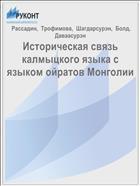 Историческая связь калмыцкого языка с языком ойратов Монголии