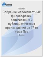 Собрание малоизвестных философских, религиозных и публицистических произведений из 17-го тома Псс