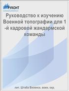 Руководство к изучению Военной топографии для 1-й кадровой жандармской команды
