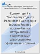 Комментарий к Уголовному кодексу Российской Федерации (постатейный) с постатейными материалами и практическими разъяснениями официальных органов