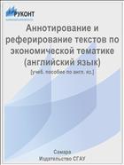 Аннотирование и реферирование текстов по экономической тематике (английский язык)