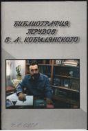 Библиографический указатель трудов профессора В.А. Кобылянского (1942-2007)