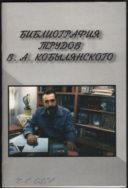 ����������������� ��������� ������ ���������� �.�. ������������ (1942-2007)