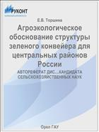 Агроэкологическое обоснование структуры зеленого конвейера для центральных районов России