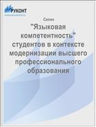 """""""Языковая компетентность"""" студентов в контексте модернизации высшего профессионального образования"""