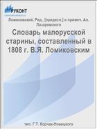 Словарь малорусской старины, составленный в 1808 г. В.Я. Ломиковским