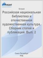 Российская национальная библиотека и отечественная художественная культура. Сборник статей и публикаций. Вып. 2