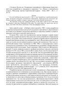 Концепция олимпийского образования (многолетний опыт разработки и внедрения в практику) : Статья
