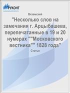 """""""Несколько слов на замечания г. Арцыбашева, перепечатанные в 19 и 20 нумерах """"""""Московского вестника"""""""" 1828 года"""""""