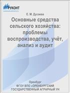Основные средства сельского хозяйства: проблемы воспроизводства, учёт, анализ и аудит