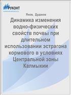 Динамика изменения водно-физических свойств почвы при длительном использовании эстрагона кормового в условиях Центральной зоны Калмыкии