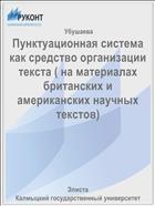 Пунктуационная система как средство организации текста (на материалах британских и американских научных текстов)