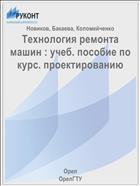 Технология ремонта машин : учеб. пособие по курс. проектированию