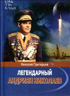 Легендарный Андриян Николаев