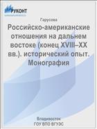 Российско-американские отношения на дальнем востоке (конец XVIII–XX вв.). исторический опыт. Монография