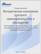 Историческое изложение русского законодательства о наследстве