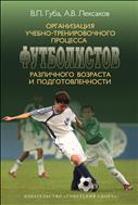 Организация учебно-тренировочного процесса футболистов различного возраста и подготовленности