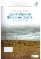 Экосистемы болот Ярославской области: состояние и охрана