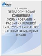Педагогическая концепция формирования и развития речевой культуры у курсантов военных командных вузов