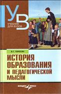 История образования и педагогической мысли