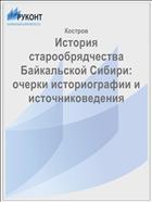 История старообрядчества Байкальской Сибири: очерки историографии и источниковедения