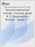Энциклопедический словарь / под ред. проф. И. Е. Андреевского Битбург - Босха. Т. 7