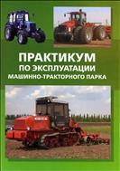 Практикум по эксплуатации машинно-тракторного парка.Учебное пособие.