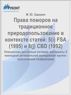 Права поморов на традиционное природопользование в контексте статей: 5(i) FSA (1995) и 8(j) CBD (1992)