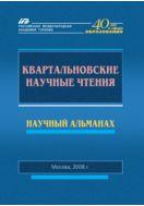 Квартальновские научные чтения. Вып. 3