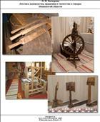 Лексика льноводства, прядения и ткачества в говорах Ивановской области