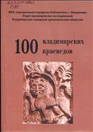 100 владимирских краеведов