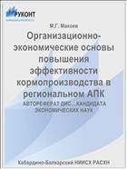 Организационно-экономические основы повышения эффективности кормопроизводства в региональном АПК