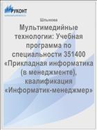 Мультимедийные технологии: Учебная программа по специальности 351400 «Прикладная информатика (в менеджменте), квалификация «Информатик-менеджмер»