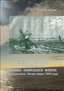 Начало истории Российского военно-морского флота (Архангельск, Белое море, 1694 год): монография