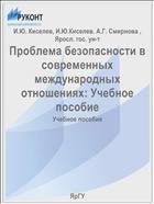 Проблема безопасности в современных международных отношениях: Учебное пособие