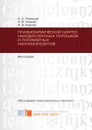 Плазмохимический синтез нанодисперсных порошков и полимерных нанокомпозитов