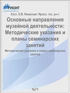 Основные направления музейной деятельности:  Методические указания и планы семинарских занятий