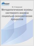 Методологические основы системного анализа  социально-экономических процессов