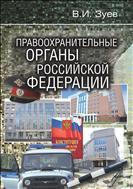 Правоохранительные органы Российской Федерации.